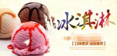 生意红火的冰淇淋加盟品牌,雪洛可让你开店少走弯路
