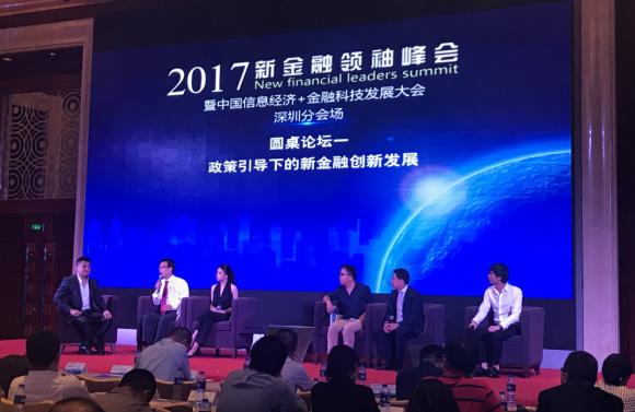 2017新金融领袖峰会在深举行,共同解读新金融健康发展新思路