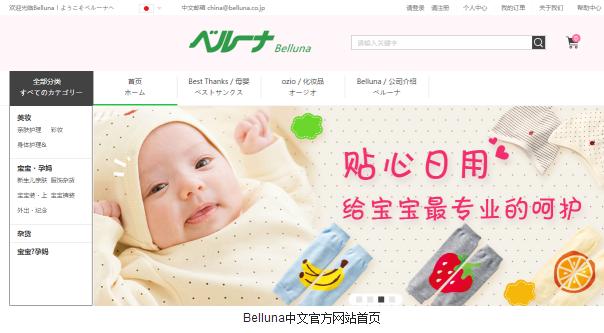 日本综合性购物网站Belluna上线