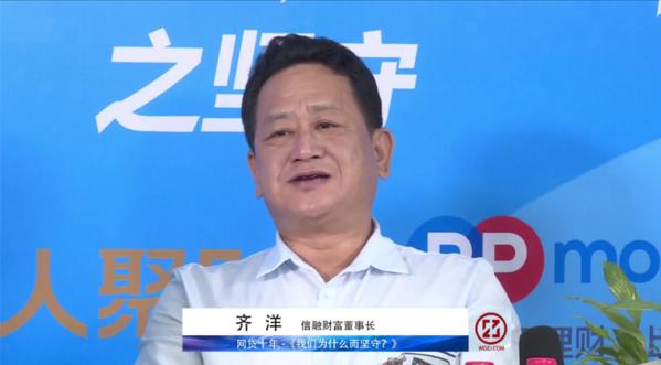 信融财富董事长齐洋:网贷十年,因为信任所以坚守!