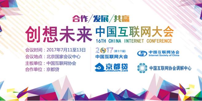 京都贷 解密2017中国互联网大会最大亮点