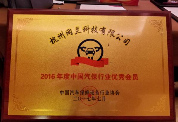 车点点荣获2016年度中国汽保行业协会优秀会员称号