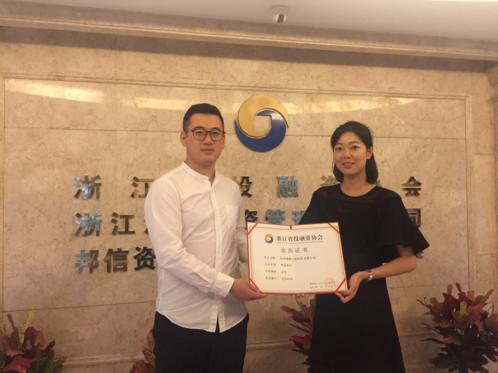 浙江省投融资协会正式授予盎盎理财理事单位证书