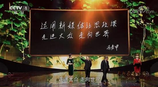 """雨课堂智慧教学先行者冯务中当选""""2017年度最美教师"""""""